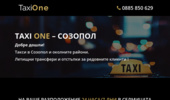 Такси Созопол | TAXIONE
