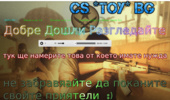 Cs-TOY.BG